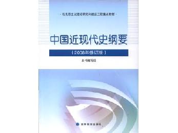 中国近现代史课程